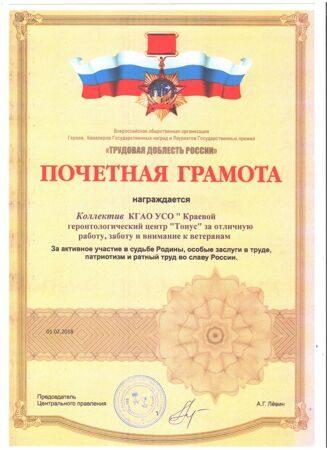 Грамота Трудовая доблесть России 2018